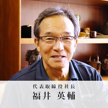 代表取締役社長 福井 英輔